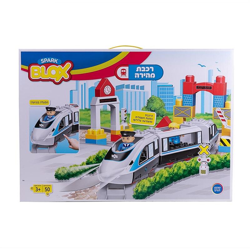 BloX רכבת מהירה