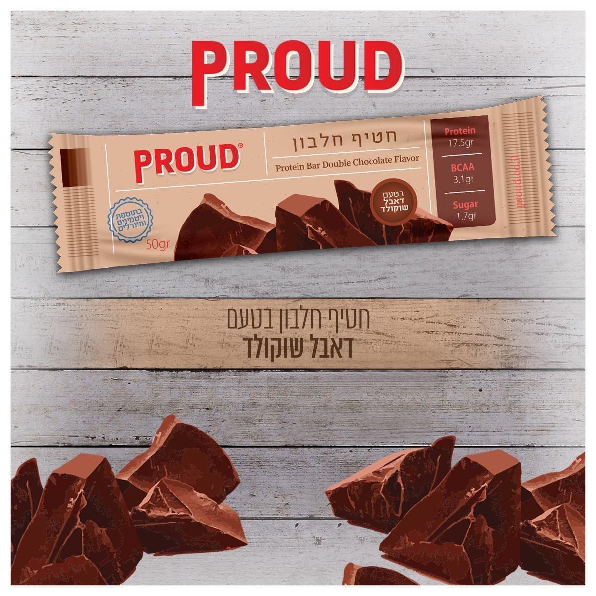 חטיף חלבון PROUD בטעם דאבל שוקולד