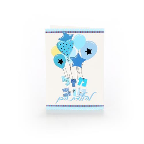 כרטיסי ברכה הולדת הבן בלונים