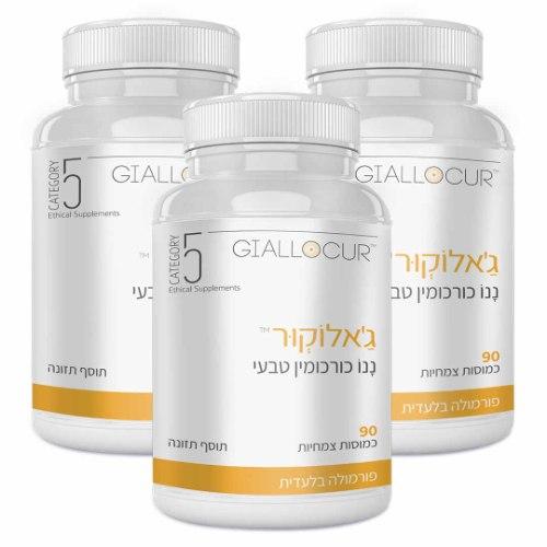 שלישיית ננו כורכומין טבעי + תמצית זעפרן פטנטי + לוטאין וזקסנטין | 90 כמוסות