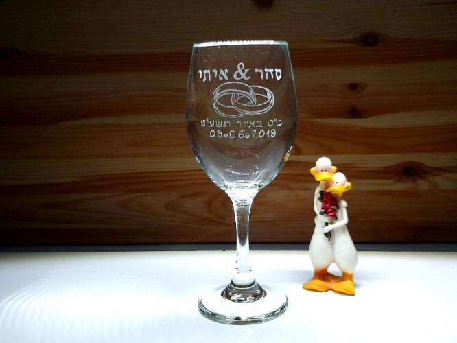 כוס חופה | כוס יין לחופה | טבעות נישואין, 2 שמות ותאריך לועזי ועברי
