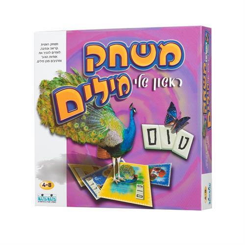 משחק מילים ראשון שלי - לומדים להכיר את ה- א' ב' ולהרכיב מילים