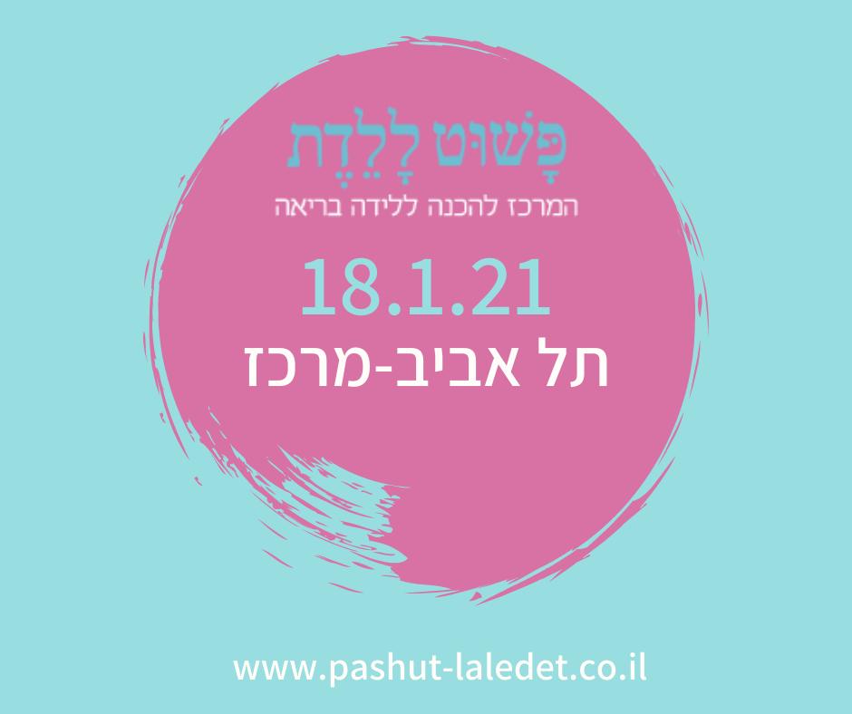 קורס הכנה ללידה 18.1.20 תל אביב-מרכז בהדרכת שרון פלד
