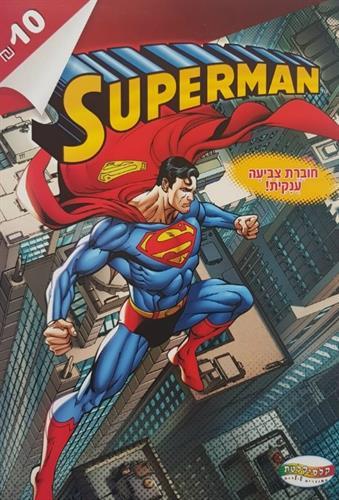 חוברת צבעיה סופרמן