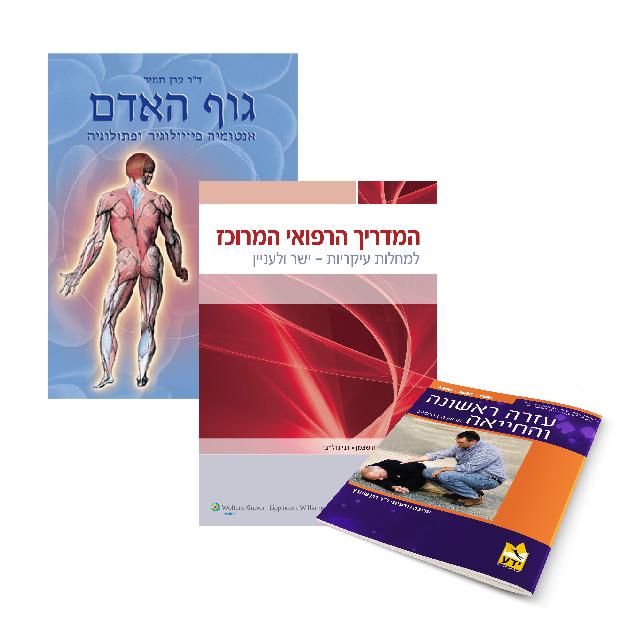 מארז הספרים המושלם למקצועות הבריאות