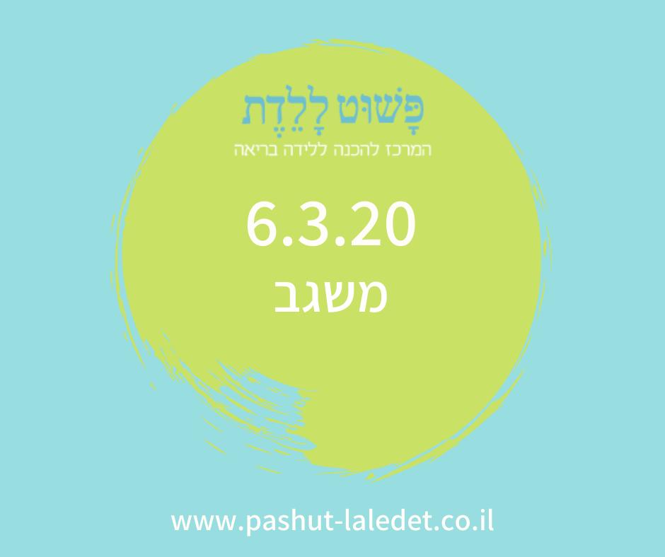 קורס הכנה ללידה 6.3.20 משגב-גן הקיימות בהדרכת סמדר אבידן