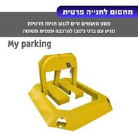 מחסום לחניה פרטית My Parking