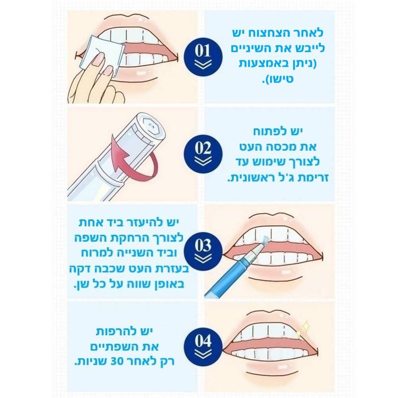 הוראות להלבנת השיניים