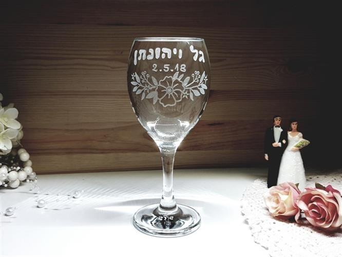 זר פרחים, גביע יין, חופה מושלמת