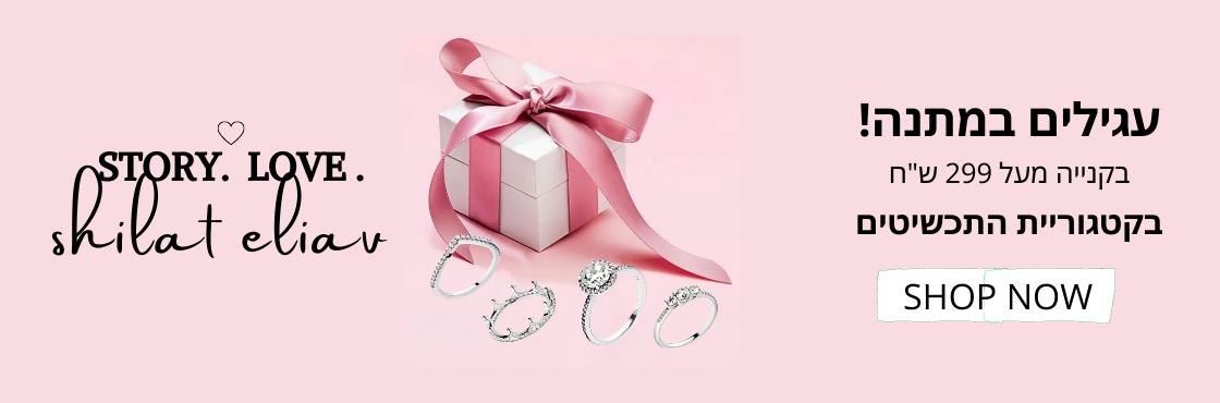תכשיטים -  שילת אליאב- אתר אופנה אונליין Official website: Fashion