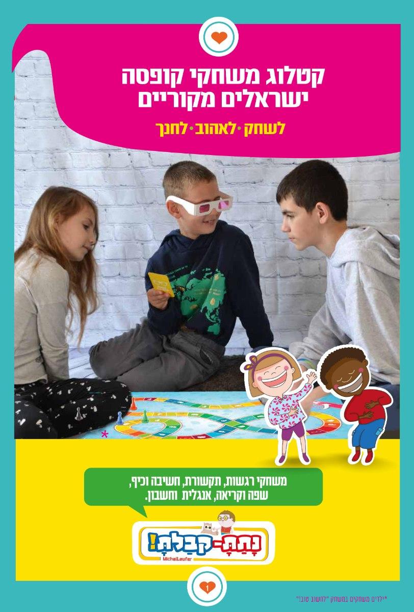 חצי עמוד (משחק) בקטלוג (PDF) קטלוג של משחקי קופסה ישראלים מקוריים