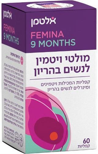 אלטמן מולטי ויטמין לנשים בהריון  60 קפליות