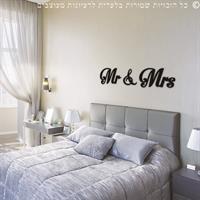 מדבקת Mr & Mrs  לחדר השינה | משפטי השראה | מדבקות קיר משפטים | מדבקות | מדבקות קיר מעוצבות