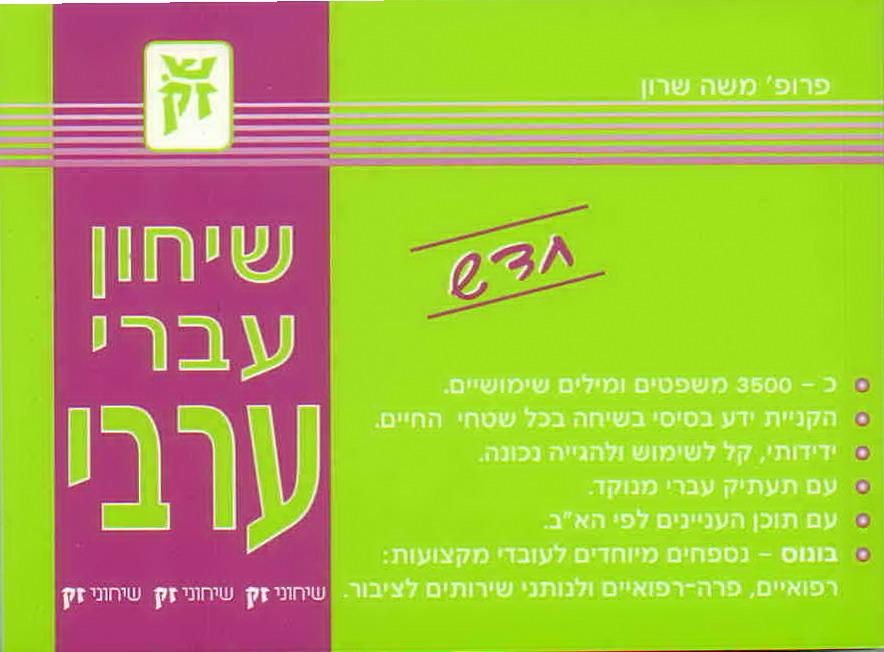 שיחון עברי ערבי שימושי לערבית מדוברת - משה שרון - 3,500 מילה
