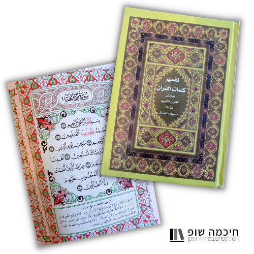 ספר הקוראן בתוספת פירוש ואסבאב אלנזול בערבית