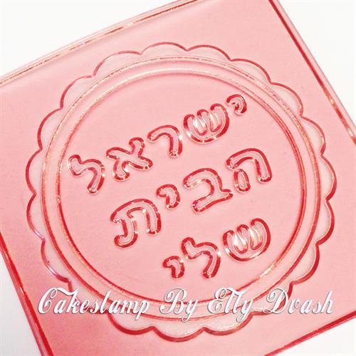 חותמת ישראל הבית שלי - עצמאות - מסגרת עגולה ומסולסלת