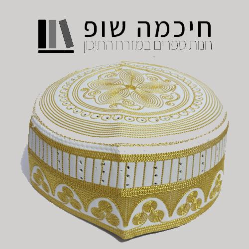 כיסוי ראש מוסלמי מהודר לתפילת יום השישי במסגד דגם איזדיהר זהב לבן - 5 יחידות