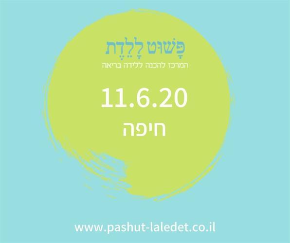 תהליך הכנה ללידה 11.6.20 חיפה (חורב) בהדרכת דינה רבינוביץ