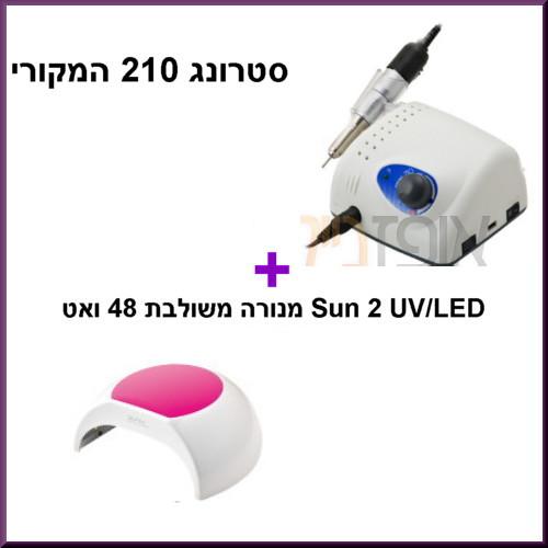 סטרונג 210 המקורי+מנורה משולבת 48 ואט Sun 2 UV/LED