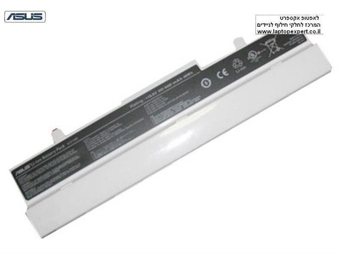 סוללה מקורית למחשב נייד אסוס - צבע לבן ASUS Eee PC 1001 / 1005 H  / 1101HA / 1104HA / 1106HA Laptop Battery AL31-1005