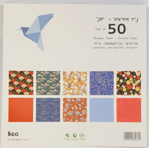 """נייר אוריגמי מודפס דו""""צ - יפני 15X15"""