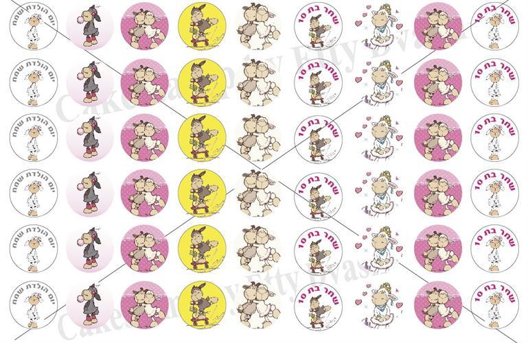 דף טרנספר - הכבשה ניקי - ליצירת נשיקות מרנג ומטבעות שוקולד