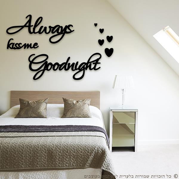 מדבקת ענק נשיקת לילה טוב   משפטי השראה   מדבקות קיר משפטים   מדבקות   מדבקות קיר מעוצבות