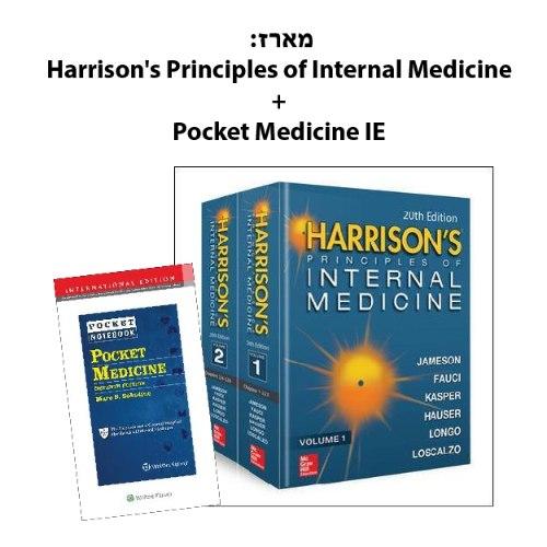 מארז Harrison's Principles of Internal Medicine + Pocket Medicine