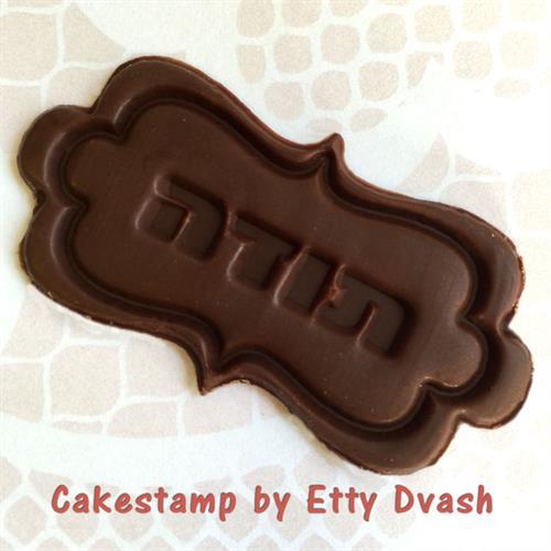 תבנית תודה - 4 יחידות בתבנית - לעבודה עם שוקולד
