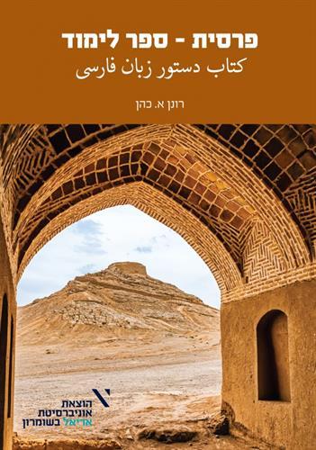 פרסית למתחילים - ספר לימוד מאת דר רונן כהן
