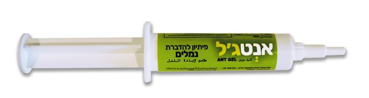 קוטל נמלים - אנטג'ל לשימוש בבית ובחוץ - 10 גרם