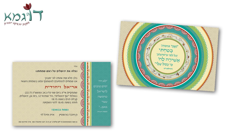 הזמנה לחתונה - עיצוב ססגוני ומקורי - דוגמא