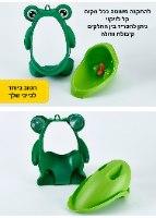 משתנון צפרדע לגמילה מושלמת מחיתולים- LOVELY FROG