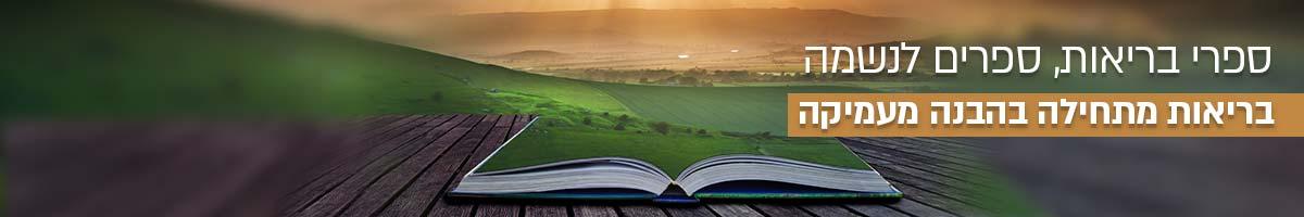 """ספרים - המרכז לרפואת הרמב""""ם"""