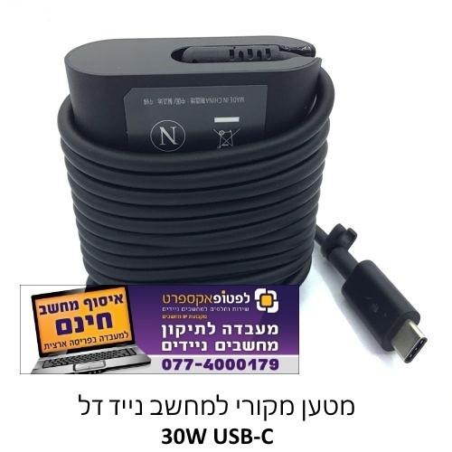 מטען מקורי למחשב דל Dell HA30NM150 DA30NM150 F17M7 0F17M7 08XTW5 30W USB-C Adapter