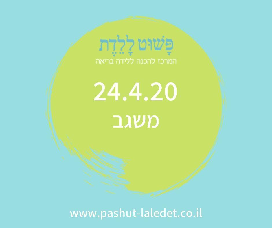 קורס הכנה ללידה 24.4.20 משגב-גן הקיימות בהדרכת סמדר אבידן