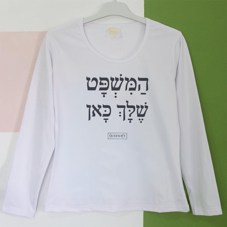 עיצוב אישי חולצה ארוכה לנשים