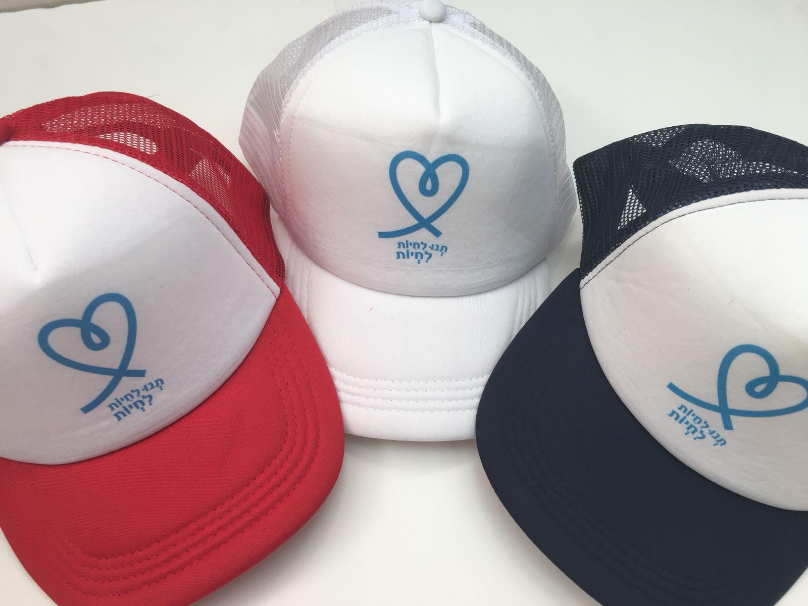כובע תנו לחיות לחיות