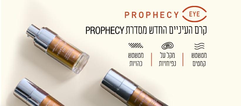 סדרת פרופיסי PROPHECY - נטלי טיפולי אסתטיקה מתקדמים