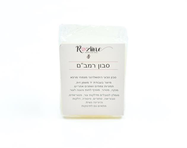 """סבון הרמב""""ם- סבון טבעי לפנים ולגוף"""