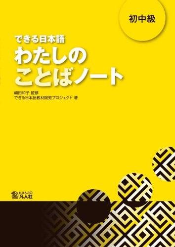 """Dekiru Nihongo. ShochuÌ""""kyuÌ, Watashi no kotoba no 3"""
