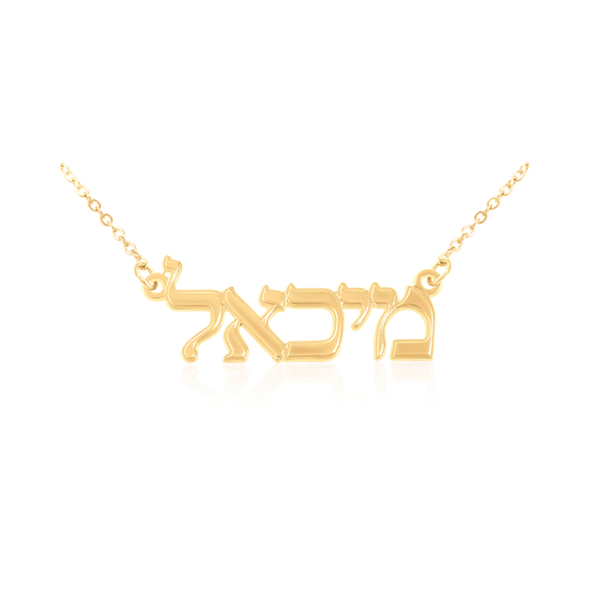 שרשרת שם דפוס עברית