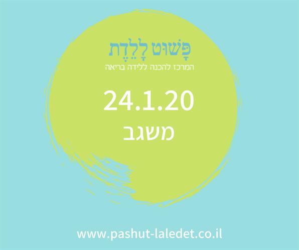 קורס הכנה ללידה 24.1.20 משגב -גן הקיימות בהדרכת סמדר אבידן