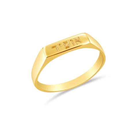 טבעת שם קטנה ציפוי זהב