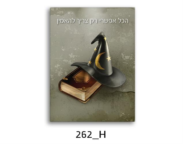 תמונת השראה מעוצבת לתינוקות, לסלון, חדר שינה, מטבח, ילדים - תמונת השראה דגם 262H