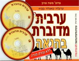 ערכת ערבית מדוברת בהנאה ללימוד עצמי + CD  - פרופ' משה שרון