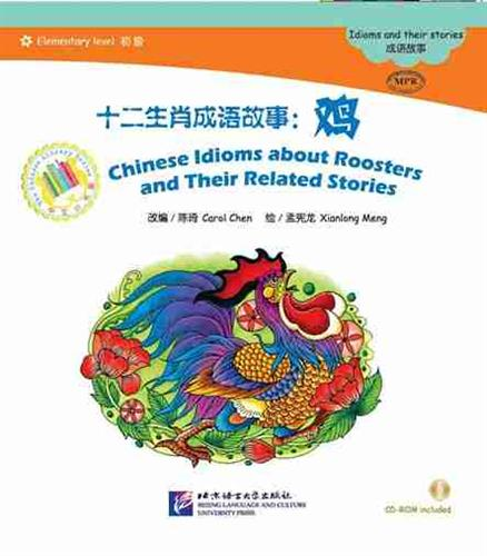 Chinese Idioms about Roosters and Their Related Stories  - ספרי קריאה בסינית