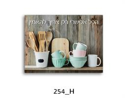 תמונת השראה מעוצבת לתינוקות, לסלון, חדר שינה, מטבח, ילדים - תמונת השראה דגם 254H