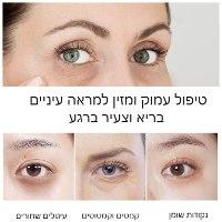 קרם עיניים זהב goldeye -24K