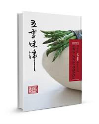 אביטל סבג - חמש עונות במטבח בישול טבעוני ברוח הזן